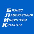 Бизнес лаборатория индустрии красоты, филиал в Екатеринбурге