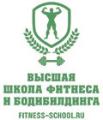 Высшая школа фитнеса и бодибилдинга