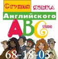 Студия английского языка ABC_Studio