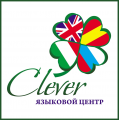 Центр иностранных языков Clever