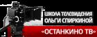 Школа телевидения Ольги Спиркиной «ОСТАНКИНО ТВ»