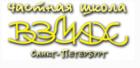 Бизнес-школа частной школы «Взмах» суглубленным изучением английского языка