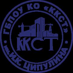 Калужский коммунально-строительный техникум» им. И.К. Ципулина