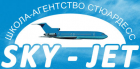 Школа стюардесс «Скай-Джет», г. Казань