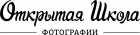 Открытая школа фотографии Олега Самойлова