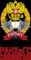 Отделение национальной экономики экономического факультета Российской академии народного хозяйства и государственной службы при Президенте Российской Федерации