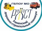 Раменский дорожно-строительный техникум