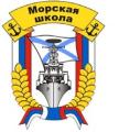База подготовки водителей транспортных средств «Морская школа»