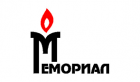 Международный мемориал