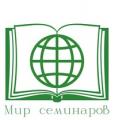 «Мир семинаров», семинары и тренинги