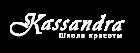Новосибирская школа красоты «Кассандра»
