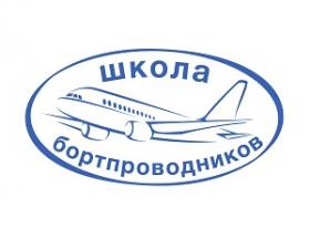 Школа бортпроводников, г. Санкт-Петербург