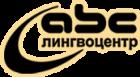ABC, лингвоцентр