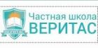 Средняя общеобразовательная школа «Веритас»