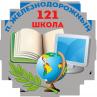 Железнодорожная средняя общеобразовательная школа № 121