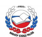 Средняя общеобразовательная  школа № 36