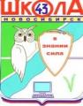Средняя общеобразовательная школа №43