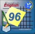 Средняя общеобразовательная школа № 96  с углубленным изучением английского языка