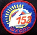 Средняя общеобразовательная школа № 153