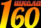 Средняя общеобразовательная школа № 160