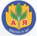 Средняя общеобразовательная школа № 165