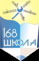 Средняя общеобразовательная школа № 168 с углубленным изучением предметов художественно-эстетического цикла