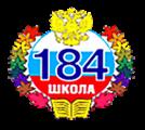Средняя общеобразовательная школа №184