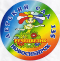 Детский сад №135 комбинированного вида «Речецветик»