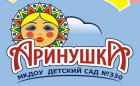 Детский сад № 330 комбинированного вида  «Аринушка»