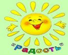 Детский сад № 348 общеразвивающего вида «Радость»