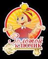 Детский сад № 378 комбинированного вида «Золотой ключик»