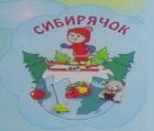 Детский сад № 422 комбинированного вида «Сибирячок»