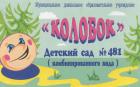 Детский сад № 481 комбинированного вида
