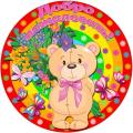 Детский сад комбинированного вида «Медвежонок»