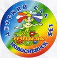 Детский сад № 135 комбинированного вида «Речецветик»