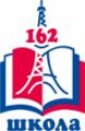 Средняя общеобразовательная школа №162 с углубленным изучением  французского языка