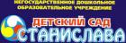 Негосударственное дошкольное образовательное учреждение  детский сад «Станислава»