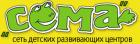 Сеть детских образовательных центров «Сёма»