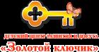 Детский центр развития «Золотой Ключик»