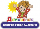Детский сад «Домовенок»