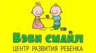 Бэби Смайл, центр развития ребенка