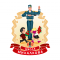 Средняя общеобразовательная школа им. С.В. Михалкова