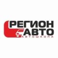 Автошкола «Регион-Авто»