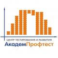 Центр тестирования и развития «АкадемПрофтест»