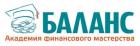 Академия финансового мастерства «Баланс»