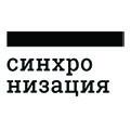 Культурная платформа «Синхронизация»