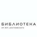 Библиотека им. Ф.М. Достоевского