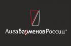 Лига барменов России