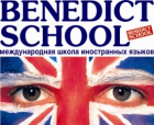 «Benedict School», обучение за рубежом