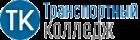 Транспортный колледж Государственного морского университета имени адмирала Ф.Ф. Ушакова
